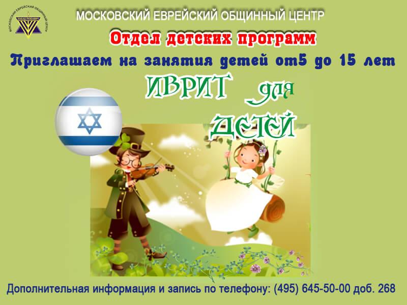 иврит (копия)(3)