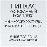 pinhas-2