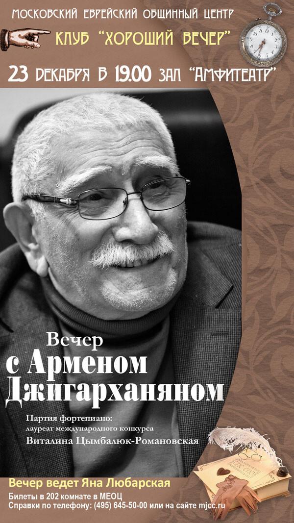 010 джигарханян (копия)