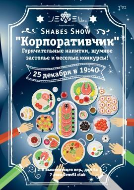 2015.12.25-Shabes-show-Korporativchik-270x383