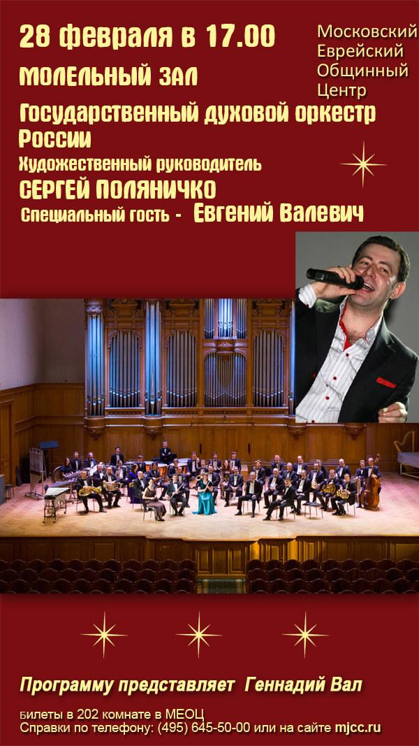 оркестр (копия)