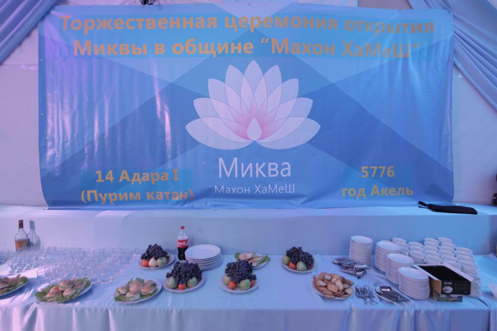 mikva-2