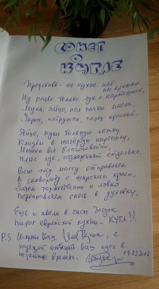 ilya-reznik-sonet