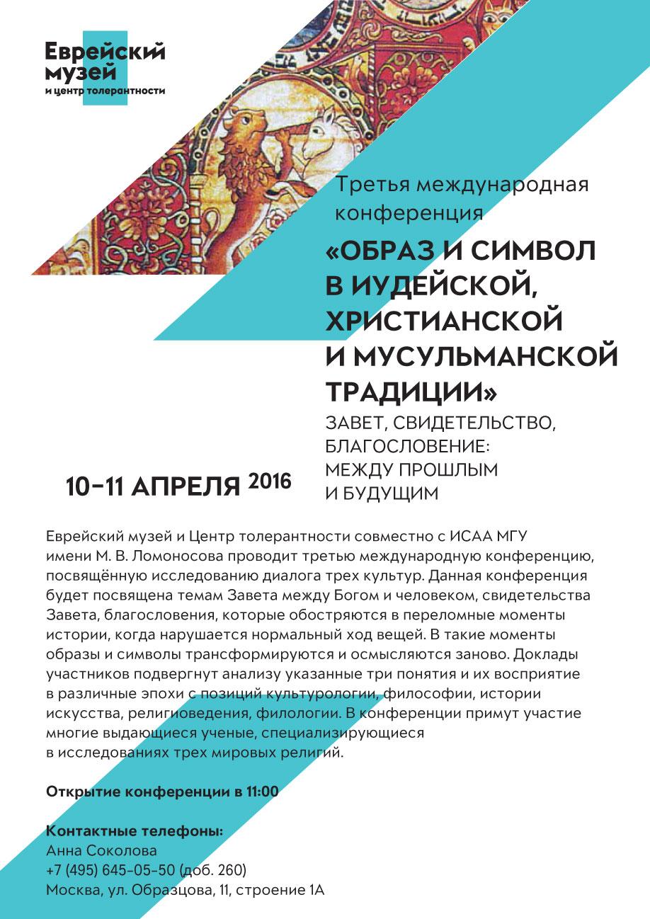 museum-konferencia-afisha