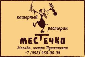 BANNER-mestechko-300-200