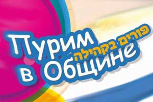 purim-obschina-300-200.jpg