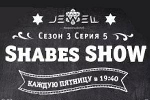shabes-show-01-05-300-200.jpg