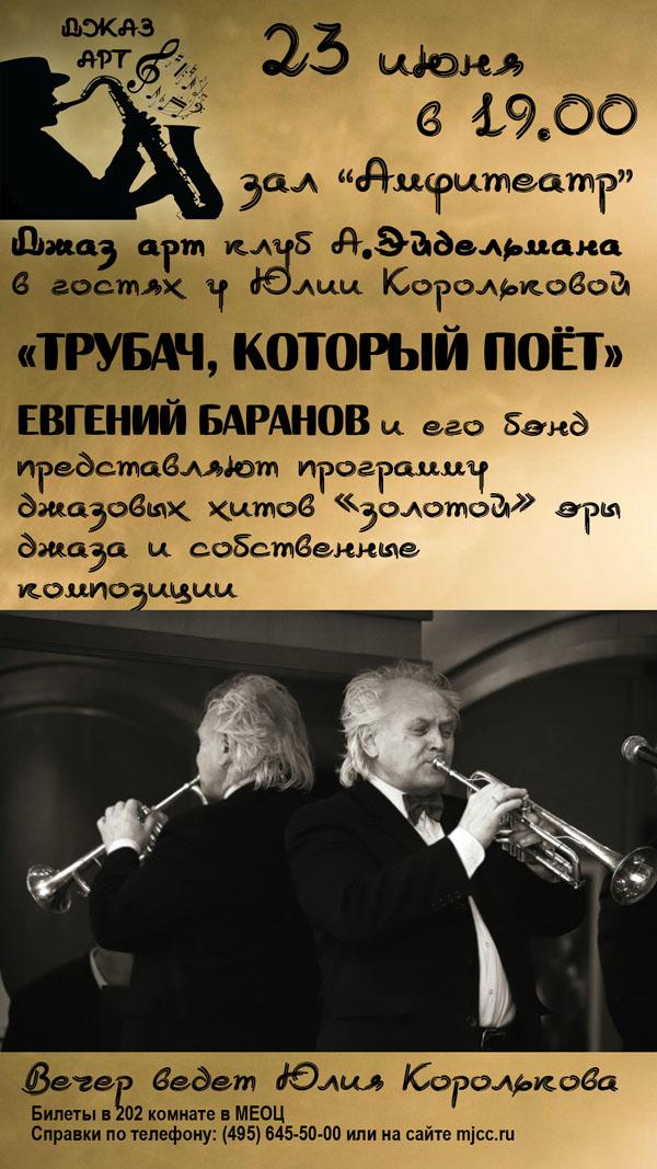 Баранов (копия)