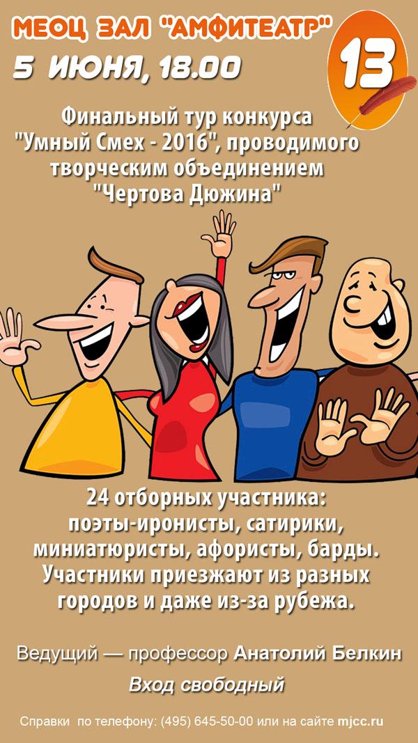 Чертова дюжина _июнь (копия)
