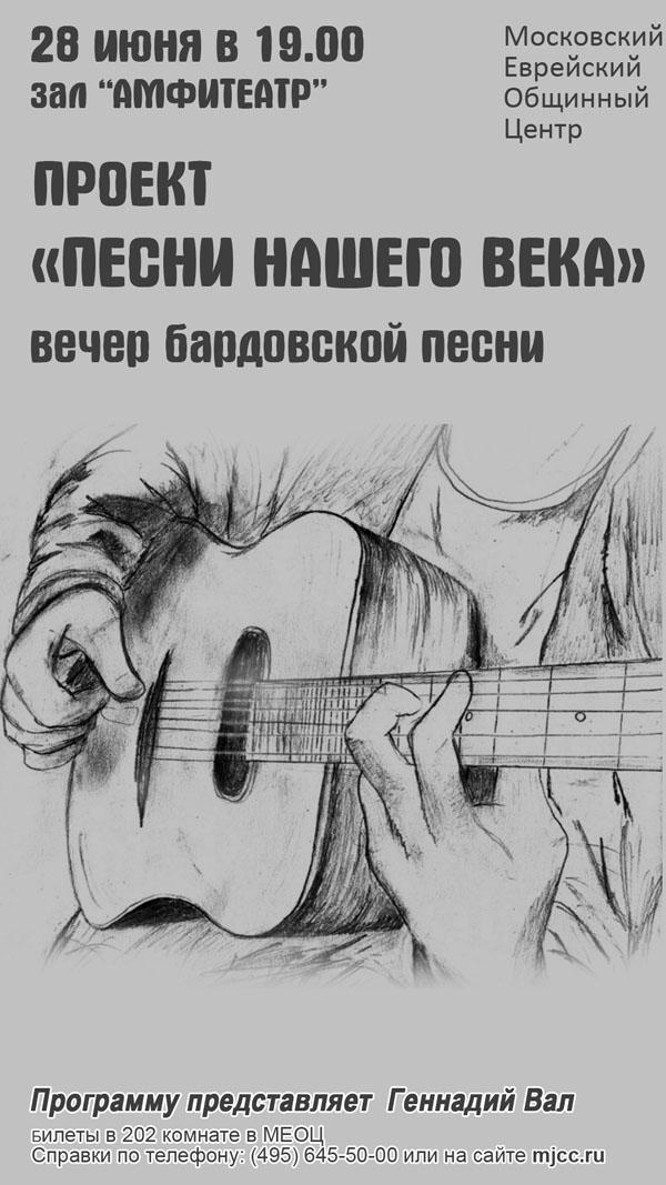 песни нашего века (копия)