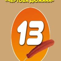 Чертова дюжина _июль (копия)