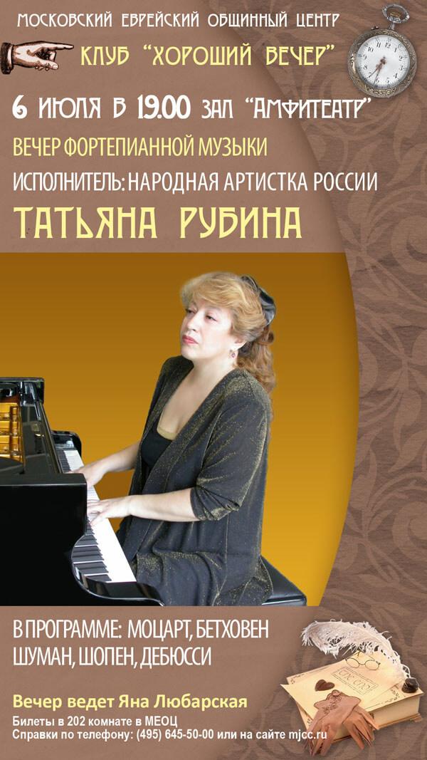 РУБИНА (копия)
