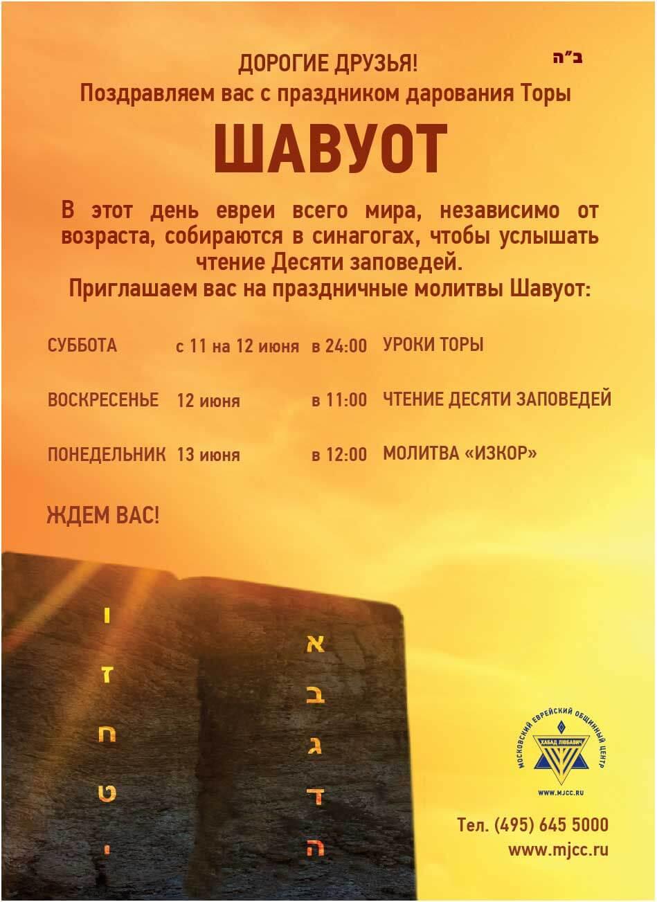 shavuot-2016-1
