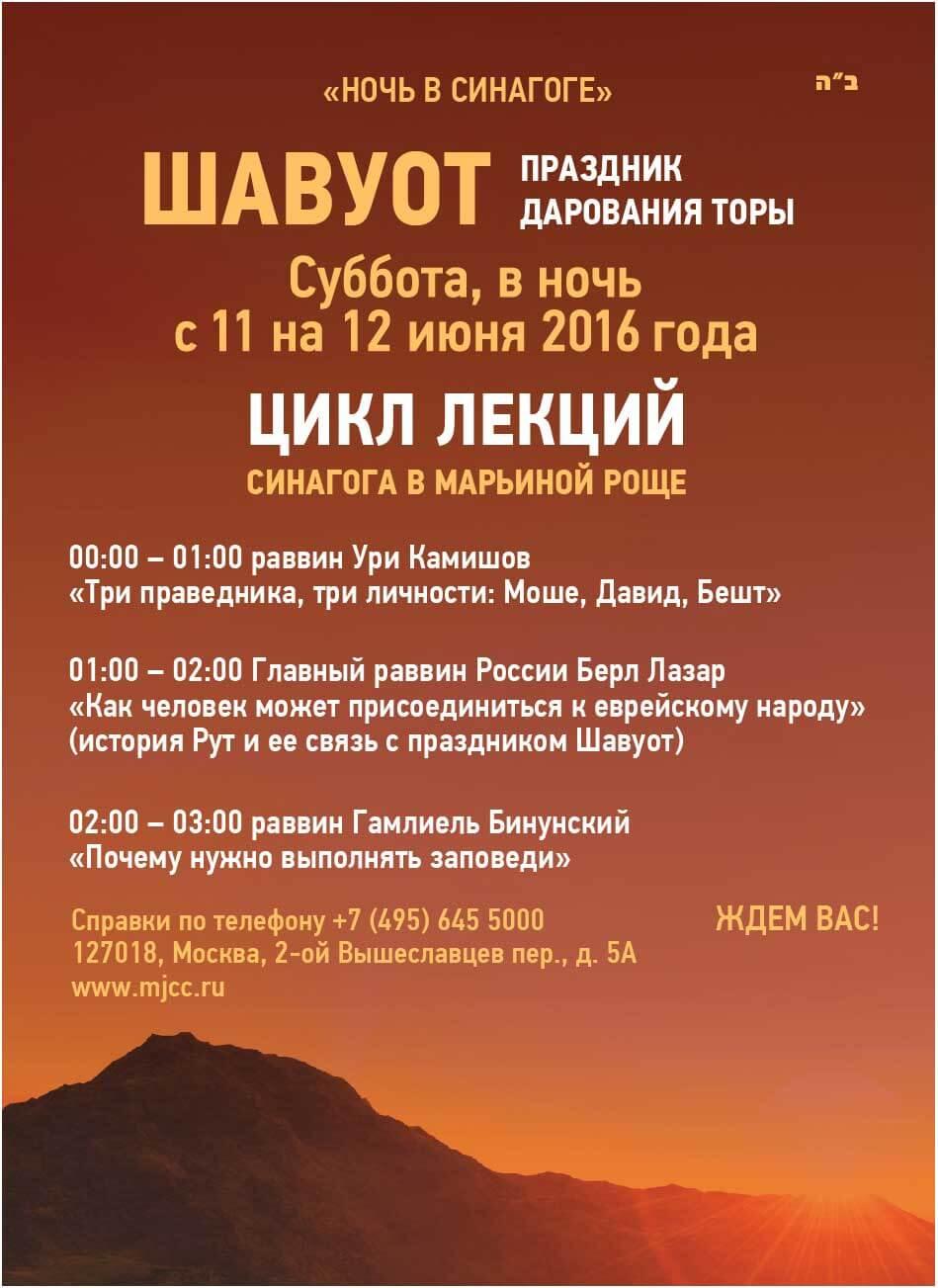 shavuot-2016-2