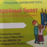 shavuot-lotereya