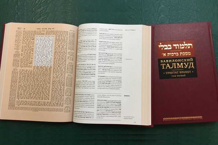 talmud-2-tom