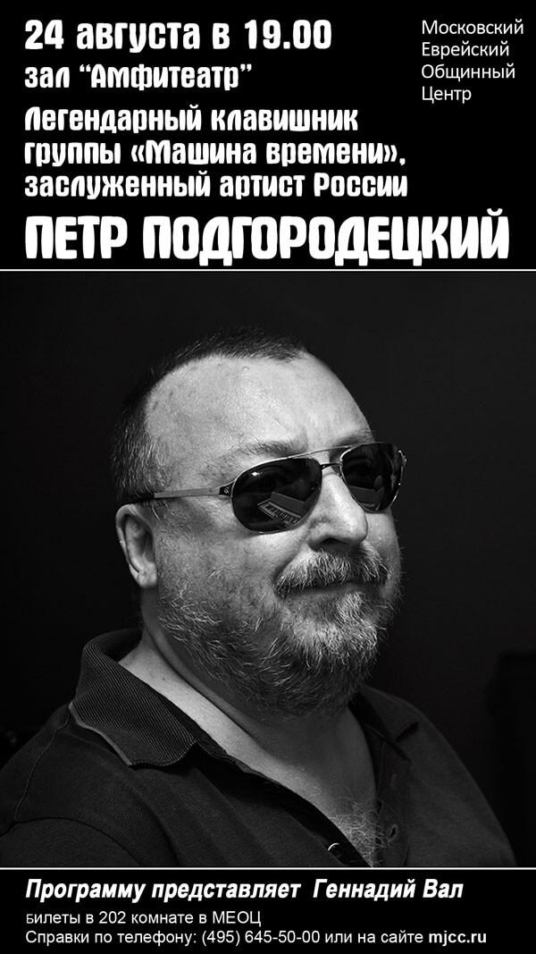 Подгородецкий (копия)