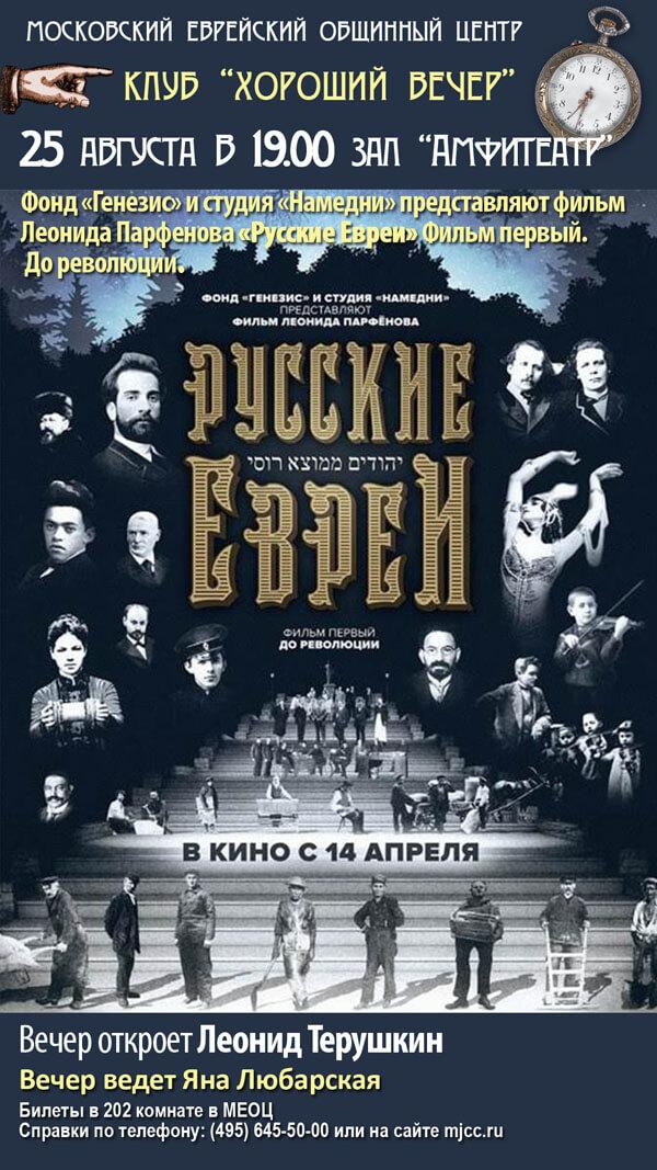 русские евреи (копия)