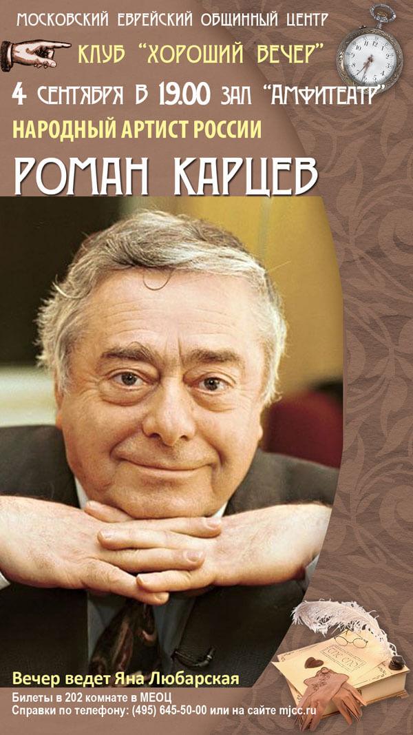 КАРЦЕВ (копия)