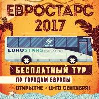 eurostars-2017-mjcc-200-200