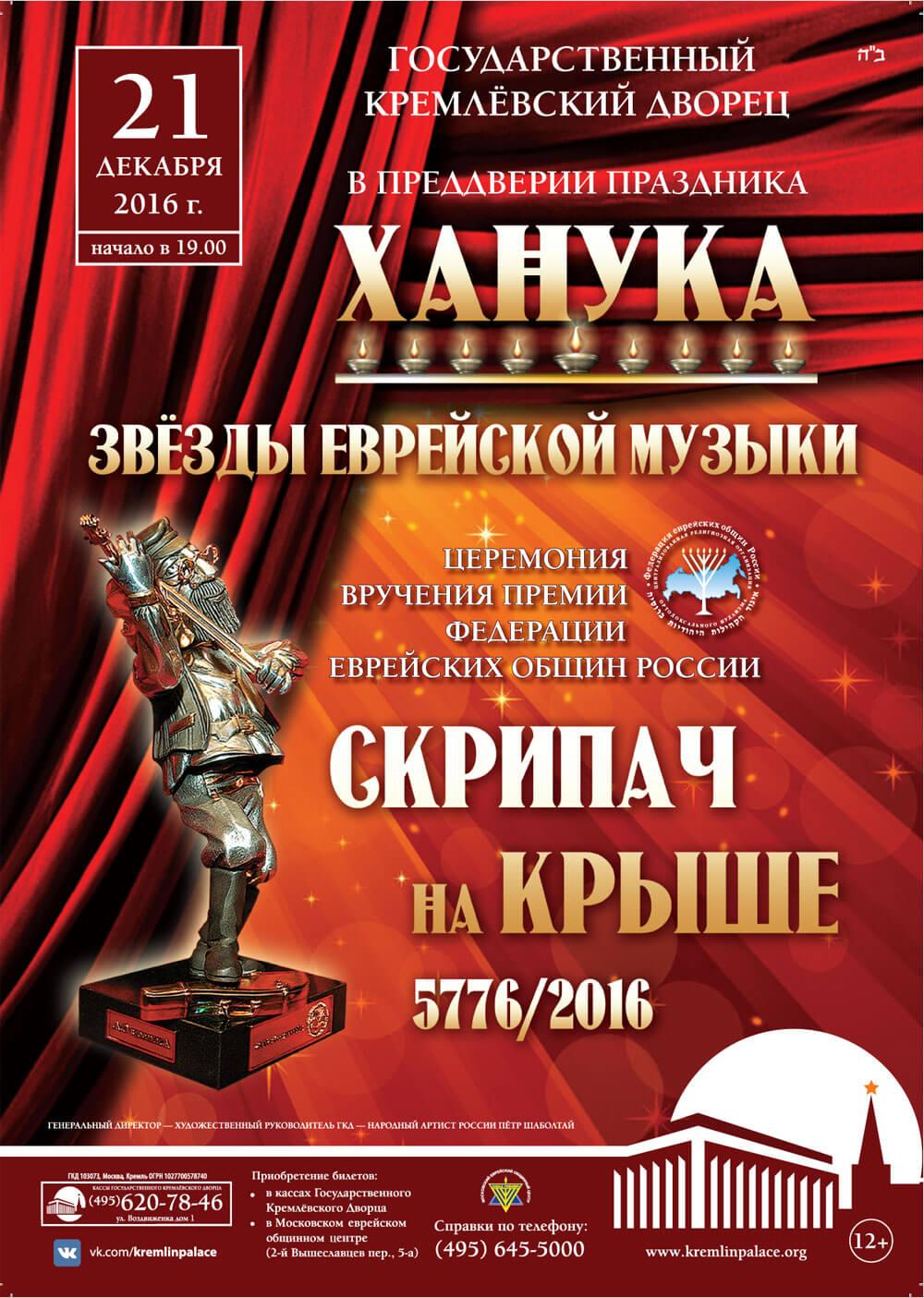 21-12-skripach-2016
