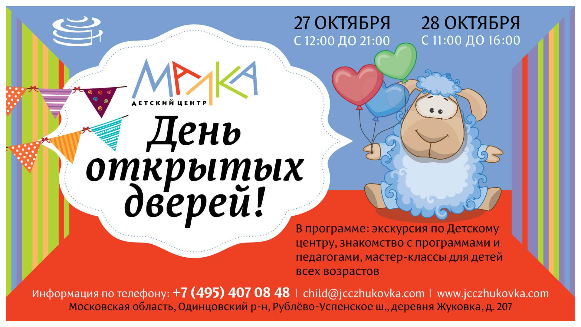 Malka_OpenDoors_Museum