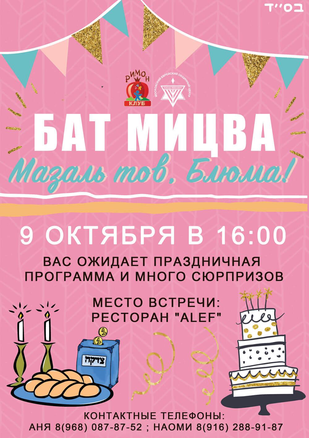 batmizvah09-10
