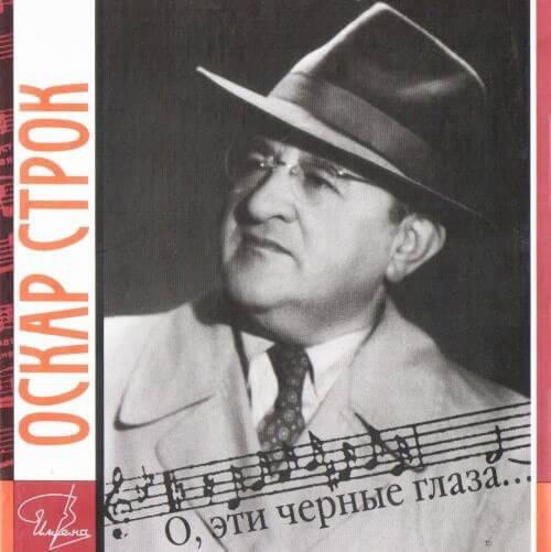 oskar-strok-2