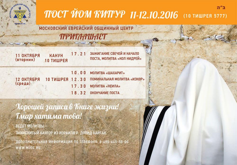 yom-kippur-mocow-5777-af