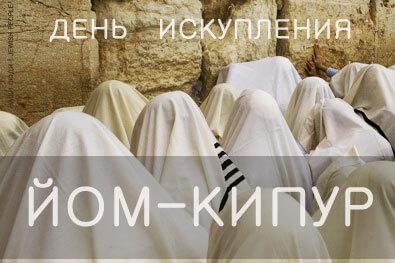 yom-kippur-mocow-5777