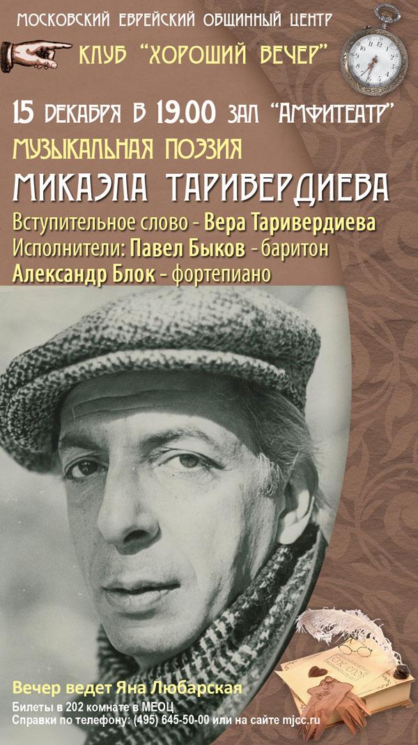 ТАРИВЕРДИЕВ (копия)
