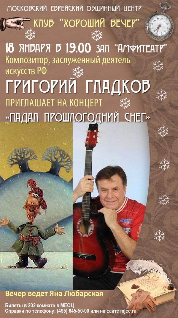 ГЛАДКОВ (копия)