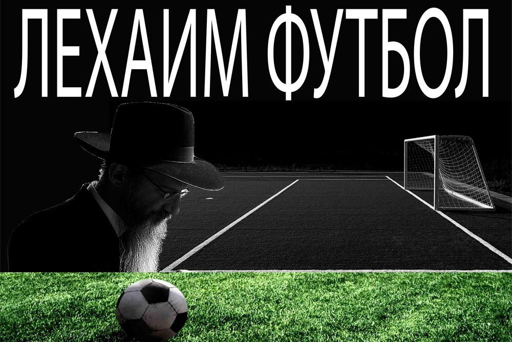 lechain-football