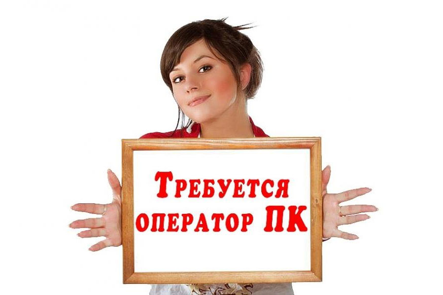 vakansiya-operator-pk