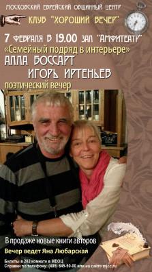 Иртеньев (копия)