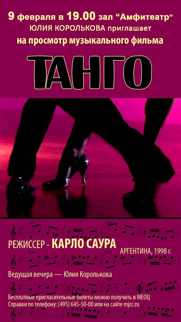 танго (копия)