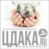 tzdaka-ban2-200-200