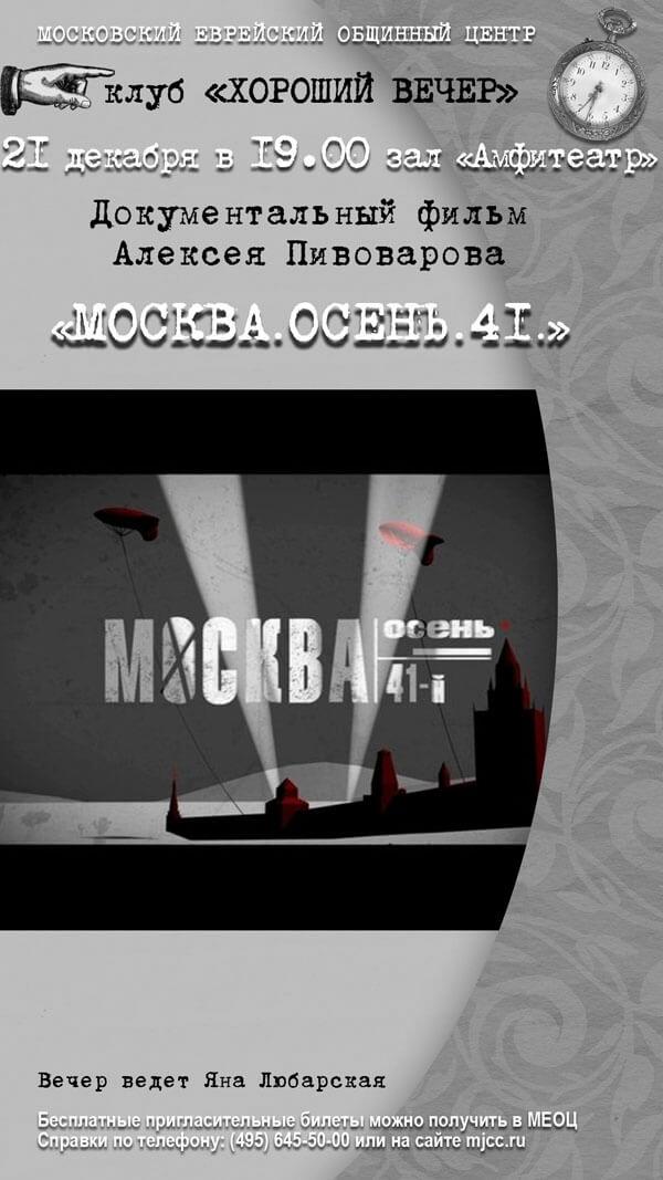 09 москва 41 (копия)
