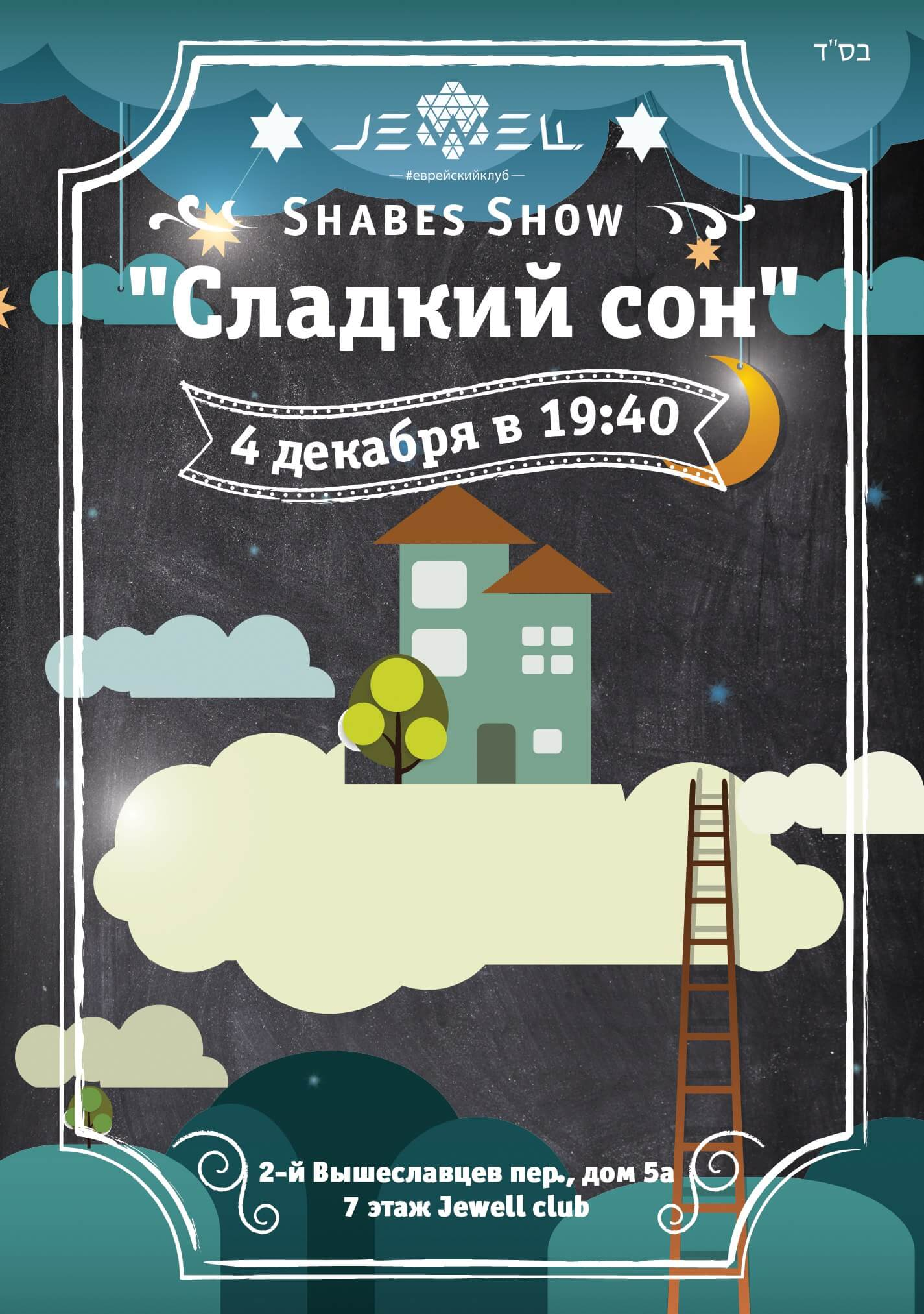2015.12.04-Shabes-Show-Сладкий-сон