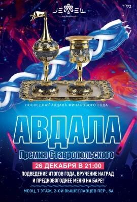 2015.12.26-Avdala-Premiya-Stavropolskogo-270x397