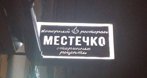 mestechko
