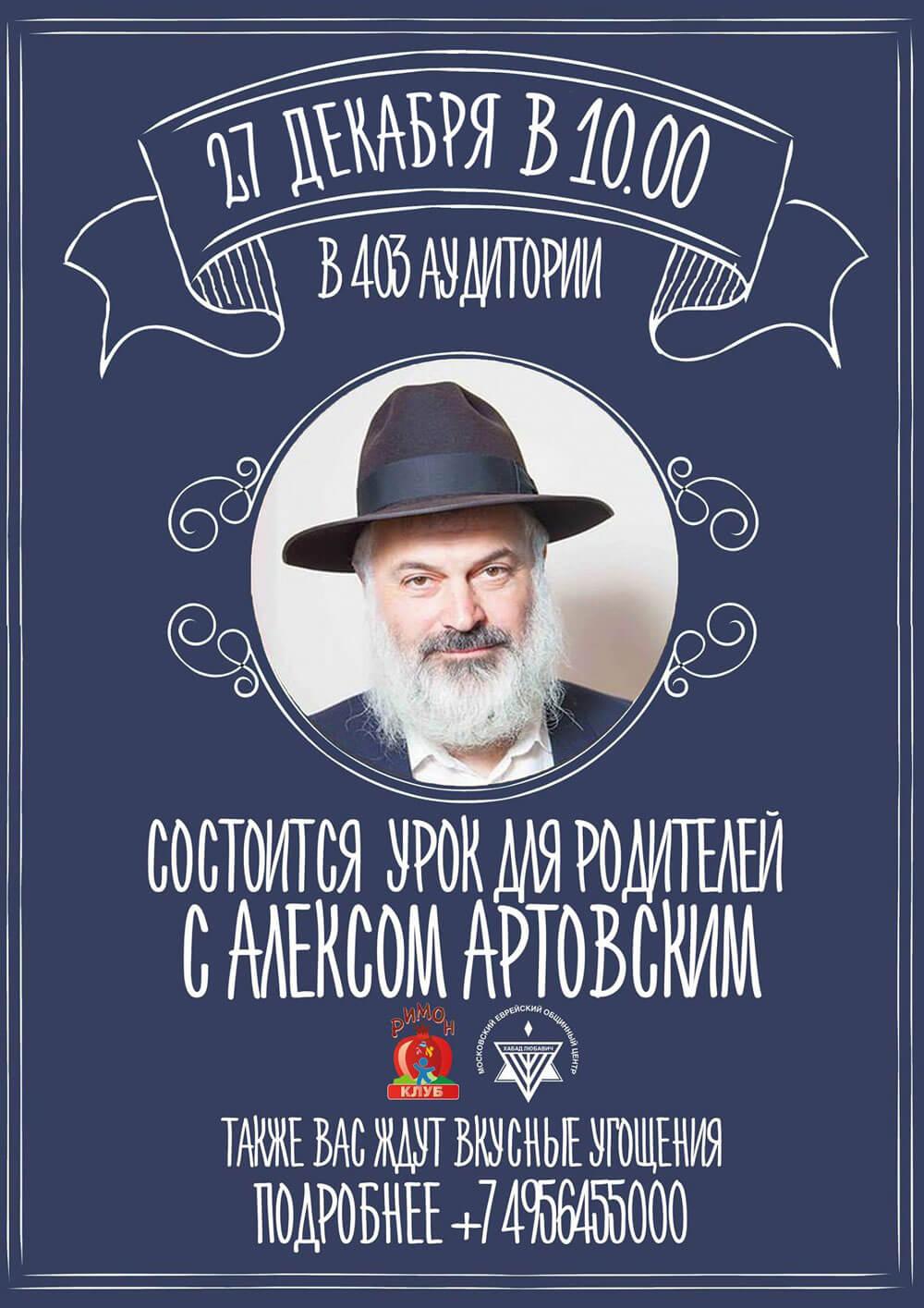 rimon-artovskiy-sm