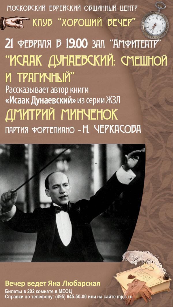 дунаевский (копия)