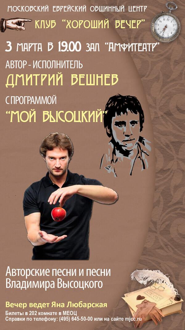 ВЕШНЕВ (копия)
