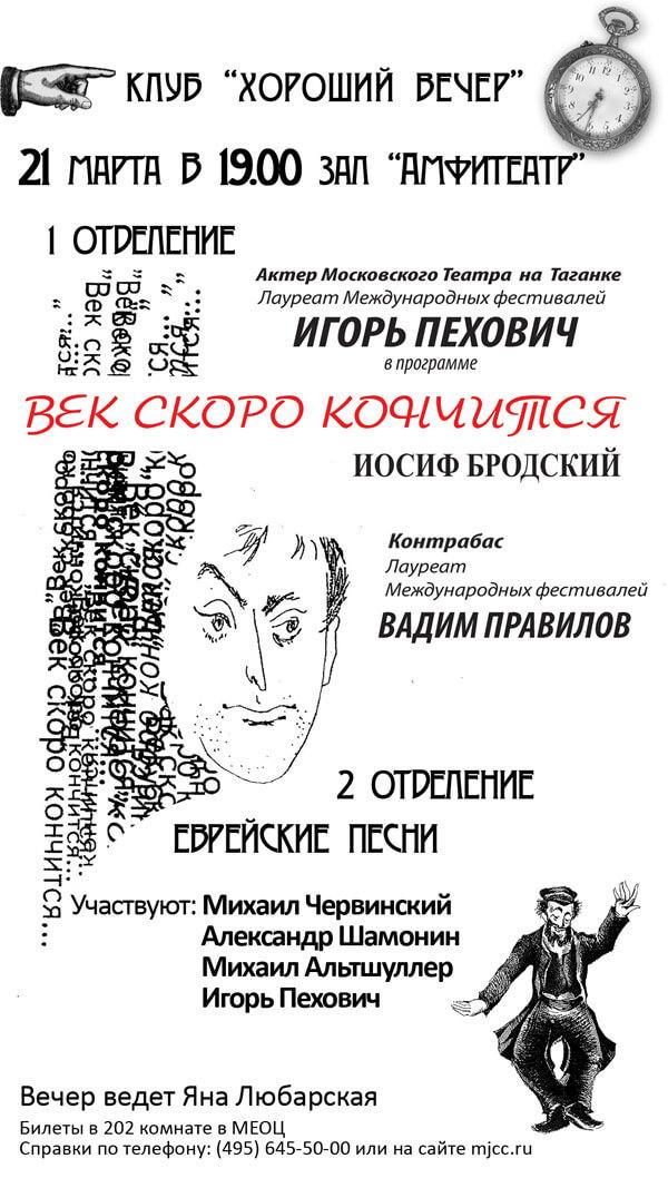 пехович (копия)