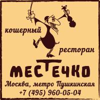 BANNER-mestechko-FINAL