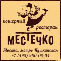 mestechko-banner-200