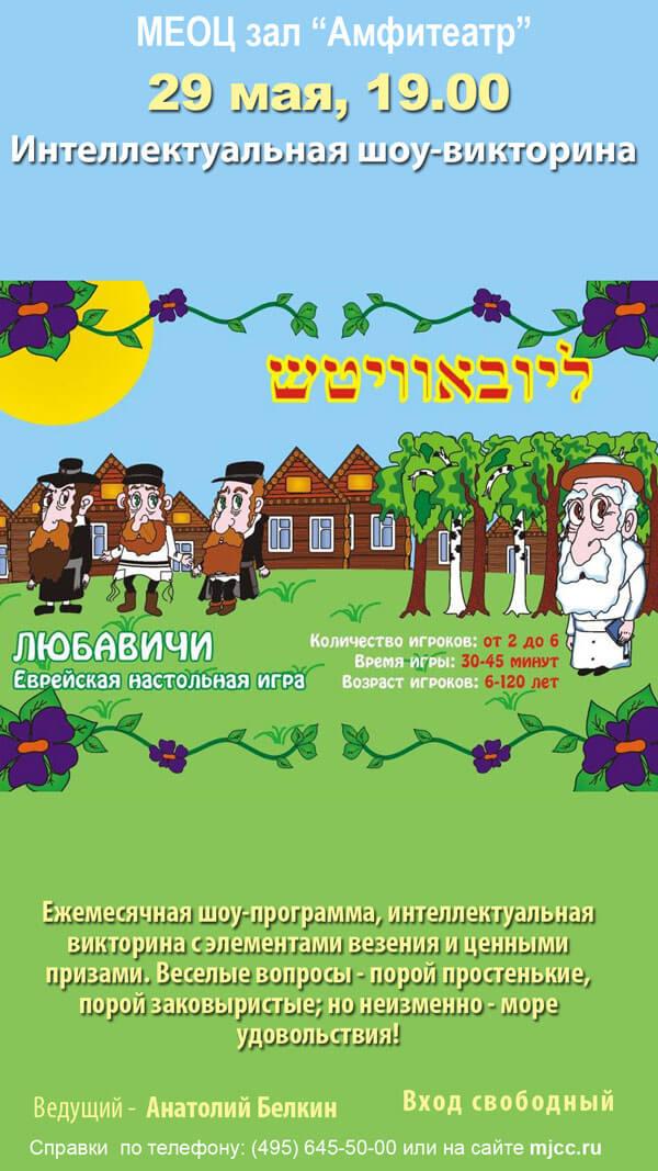 Еврейское счастье_май (копия)