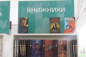 knizhniki-300-2001.jpg