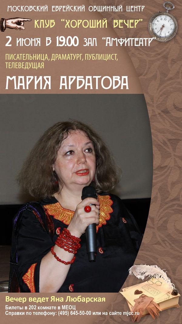 АРБАТОВА (копия)
